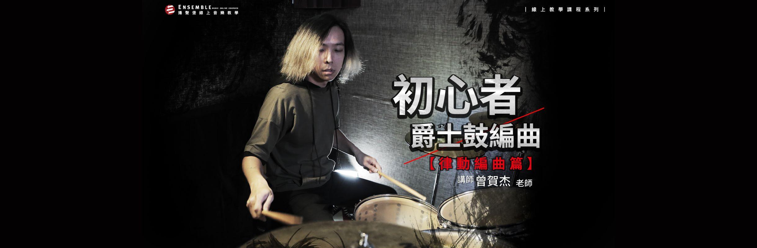 賀J - 初心者爵士鼓編曲