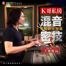 K哥私房混音密技 - 實戰爵士鼓篇