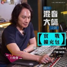 邁向混音大師之路:實戰擴充包 - 藤田祐介 Fujita Yusuke  / Rock Show -TW MIX-