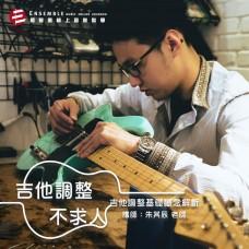 吉他調整不求人 - 吉他調整基礎概念解析 - 朱其辰 老師