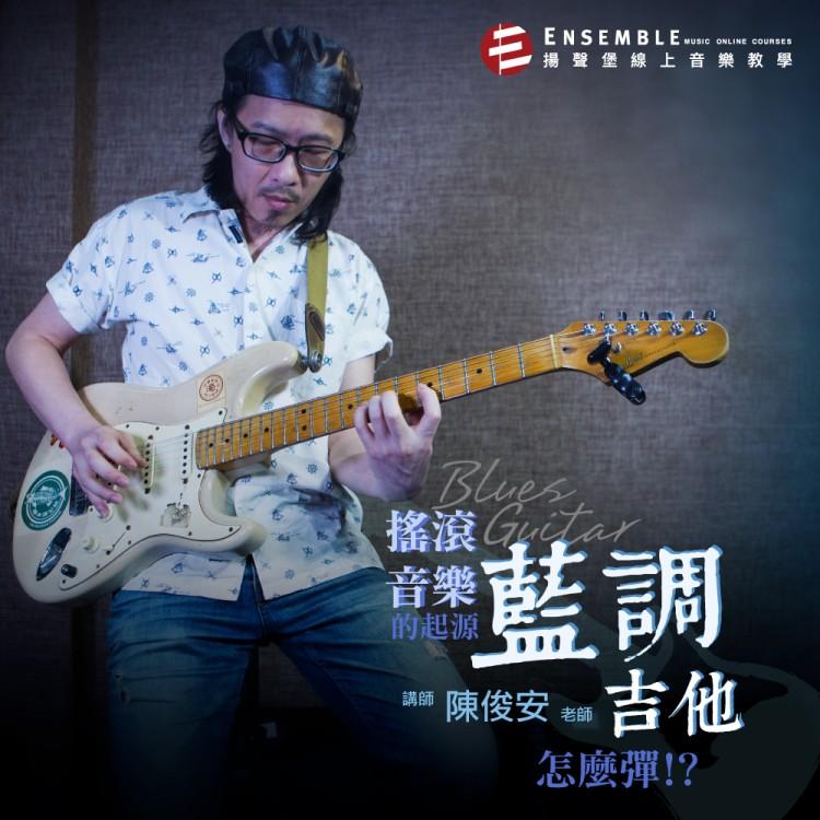搖滾音樂的起源:藍調吉他怎麼彈?! - 陳俊安 老師
