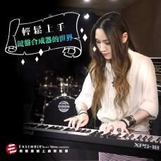 輕鬆上手鍵盤合成器的世界 - 陳玫穎 老師